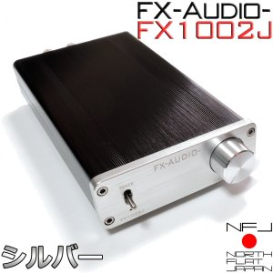 FX-AUDIO- FX1002J『シルバー』TDA7498E搭載デジタルパワーアンプ|nfj
