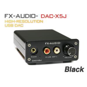 FX-AUDIO- DAC-X5J[ブラック]ハイレゾ対応DAC&ヘッドフォンアンプ 最大24bit 192kHz|nfj