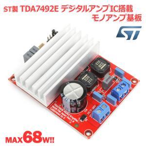 NFJオリジナル★ST製TDA7492MVデジタルアンプIC搭載モノアンプ完成基板|nfj