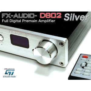 FX-AUDIO- D802『シルバー』ハイレゾ対応・三系統デジタル入力・フルデジタルアンプ(リモコン付属)|nfj