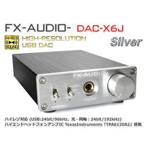 FX-AUDIO- DAC-X6J[シルバー]高性能ヘッドフォンアンプ搭載ハイレゾ対応DAC 最大24bit 192kHz|nfj