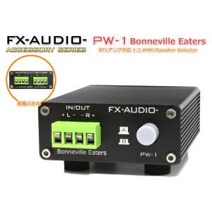 FX-AUDIO- PW-1 [Bonneville Eaters]BTL対応 1:2アンプ/スピーカーセレクター NFJ|nfj