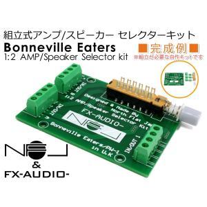 自作組立式 1:2アンプ/スピーカーセレクターキット 『Bonneville Eaters』NFJ&...
