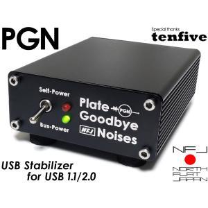NFJ 『PGN(Plate Goodbye Noises)』USBノイズフィルター機構付きUSBスタビライザー|nfj