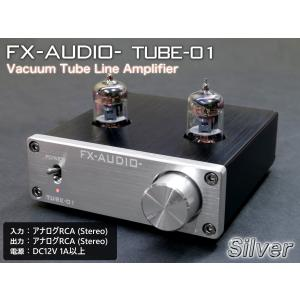 FX-AUDIO- TUBE-01『シルバー』 本格真空管ラインアンプ|nfj