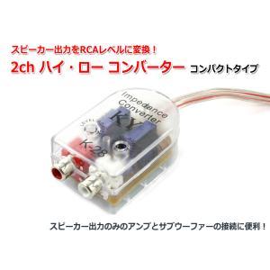 ハイ/ロー コンバーター(2ch) スピーカー出力をRCAライン出力に変換 コンパクトタイプ|nfj