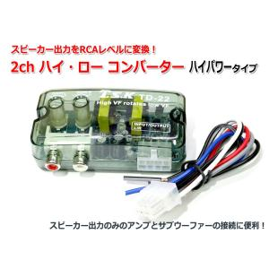 ハイ/ロー コンバーター(2ch) スピーカー出力をRCAライン出力に変換 ハイパワータイプ