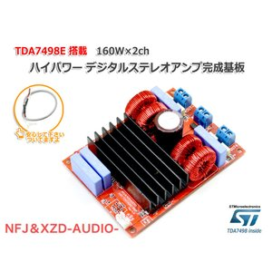 NFJ TDA7498E搭載ハイパワーデジタルアンプ完成基板(160W×2Ch)|nfj