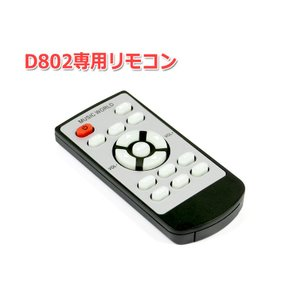 FX-AUDIO- D802・D802J用リモコン|nfj