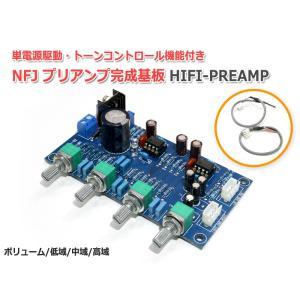 NFJ HIFI-PREAMP 単電源駆動トーンコントロール付きプリアンプ完成基板|nfj