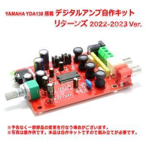 YAMAHA製 YDA138 デジタルアンプ自作キット リターンズ 2020-2021 Ver.|nfj