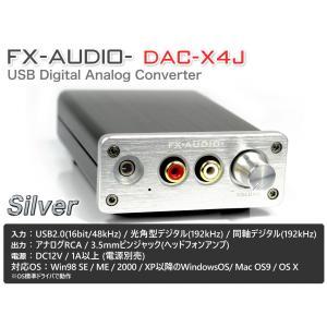FX-AUDIO- DAC-X4J[シルバー] DAC&ヘッドフォンアンプ 最大24bit 192kHz|nfj