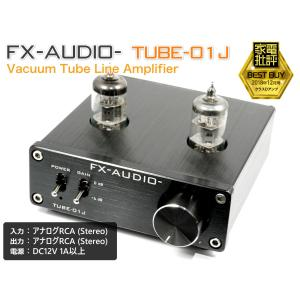 FX-AUDIO- TUBE-01J『ブラック』本格真空管ラインアンプ|nfj