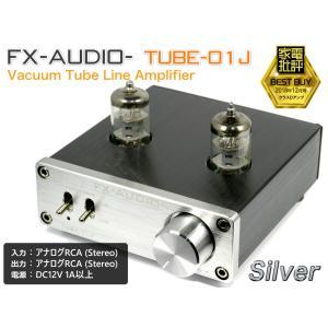 FX-AUDIO- TUBE-01J『シルバー』本格真空管ラインアンプ|nfj