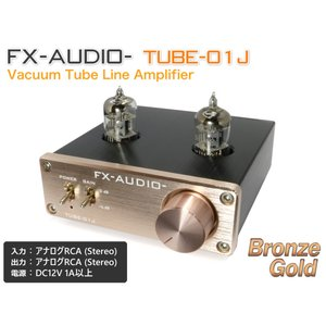 FX-AUDIO- TUBE-01J『ブロンズゴールド』本格真空管ラインアンプ|nfj