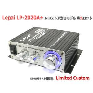 OPA627搭載 LP-2020A+ NFJモデル第九ロットLimitedCustom|nfj