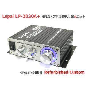 LP-2020A+ NFJモデル第九ロット OPA627搭載 Refurbished Custom|nfj