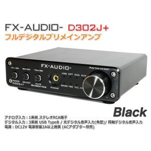 FX-AUDIO- D302J+[ブラック] ハイレゾ対応デジタルアナログ4系統入力・フルデジタルアンプ|nfj
