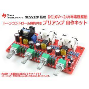 NE5532オペアンプ搭載 トーンコントロール機能付きプリアンプ自作キット Rev3.1
