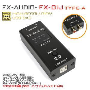FX-AUDIO- FX-01J TYPE-A PCM5102A搭載 USBバスパワー駆動ハイレゾ対応DAC|nfj