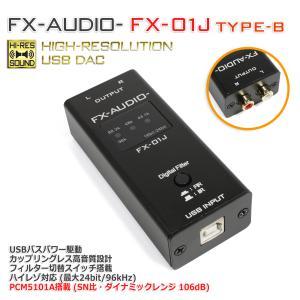FX-AUDIO- FX-01J TYPE-B PCM5101A搭載 USBバスパワー駆動ハイレゾ対応DAC