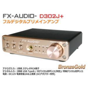 FX-AUDIO- D302J+『ブロンズゴールド』 ハイレゾ対応デジタルアナログ4系統入力・フルデジタルアンプ|nfj