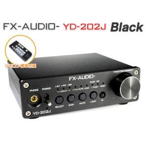 ★お勧めキャンペーン★FX-AUDIO- YD-202J『ブラック』YDA138デジタルアンプIC搭載デュアルモノラル駆動式デジタルプリメインアンプ|nfj