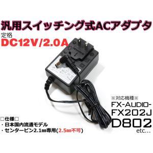 DC12V/2A スイッチング式 汎用ACアダプター センタープラス/内径2.1mm|nfj