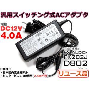『リユース品』スイッチング式 汎用ACアダプター ADP製 DC12V/4A 5.5mm×2.1mmセンタープラス仕様|nfj