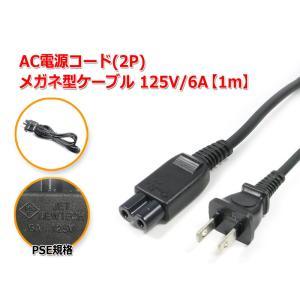 AC電源コード(2P) メガネ型ケーブル 1m 125V/6A|nfj