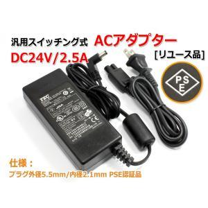 『リユース品』DC24V/2.5A スイッチング式 汎用ACアダプター センタープラス/内径2.1mm|nfj