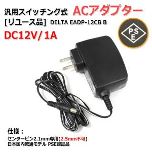 [リユース品]DC12V/1A スイッチング式 汎用ACアダプター DELTA EADP-12CB B センタープラス/内径2.1mm|nfj