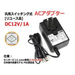『リユース品』DC12V/1A スイッチング式 汎用ACアダプター センタープラス/内径2.1mm|nfj