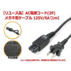 AC電源コード(2P) メガネ型ケーブル1m 125V/6A[リユース品]|nfj