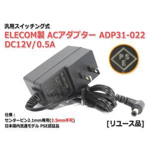ELECOM製スイッチング式ACアダプター ADP31-022(DC12V/0.5A)[リユース品]|nfj