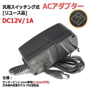 [リユース品]DC12V/1A スイッチング式 汎用ACアダプター NETGEAR AD2025F10 センタープラス/内径2.1mm|nfj