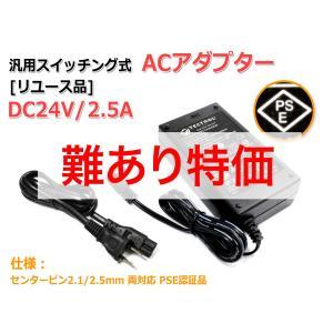 [リユース品]DC24V/2.5A 汎用スイッチング式ACアダプター 内径2.5mm/2.1mm両対応