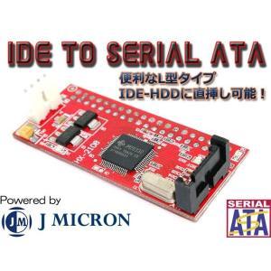 JM20330搭載 IDE to SATA変換アダプター IDE HDDをSATAに接続可|nfj