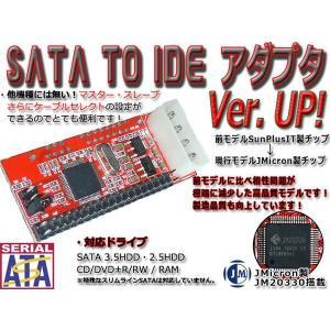 SATA-IDE40Pin変換アダプタ(Z型)ジャンパー設定有/Ver.UP版|nfj