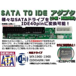 JMicron搭載★相性少SATA→IDE40Pin小型変換アダプタ 設定ピン有|nfj