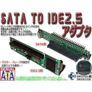 旧ノートの救世主★JMicron搭載/SATA-2.5IDE 44Pin変換アダプタ