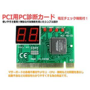PCI接続○マザーボード チェック/診断カード ジャンク修理にも!?|nfj