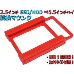 ★SSD/HDD 2.5インチ ⇒ 3.5インチベイ 変換マウンタ/ブラケット|nfj