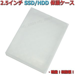 クリア 2.5インチ SSD/HDD 保護ケース [ケースに入れたまま使用可能!]|nfj