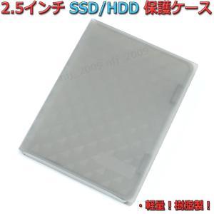 ブラック 2.5インチ SSD/HDD 保護ケース [ケースに入れたまま使用可能!]|nfj
