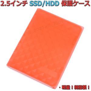 レッド 2.5インチ SSD/HDD 保護ケース [ケースに入れたまま使用可能!]|nfj