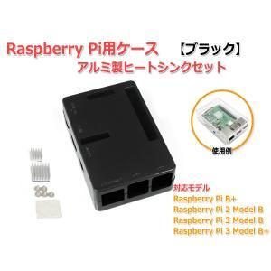 Raspberry Pi用ケース[ブラック] ラ...の商品画像