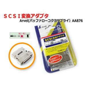 SCSI変換アダプタ Arvel(バッファローコクヨサプライ)AA876 [ネコポス便対応]|nfj