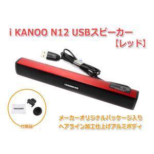 iKANOO N12 [レッド]USB接続スピーカー サウンドバー ポータブルスピーカー 電源不要 USB DAC+アンプ内蔵スピーカー|nfj