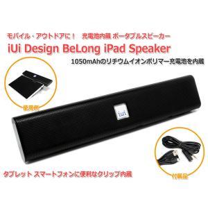 [メール便可]アンプ内蔵 リチウム電池内蔵 充電式ポータブルスピーカー iUi Design BeL...